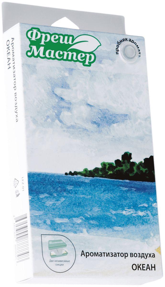 Ароматизатор Фрешмастер Океан, под сиденье, 200 гLFZ-01Две независимые секции с крышкой, пробник аромата