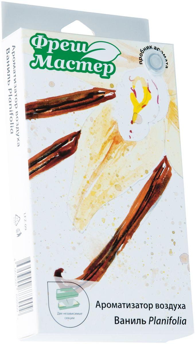 Ароматизатор Фрешмастер Ваниль, под сиденье, 200 гLFZ-09Две независимые секции с крышкой, пробник аромата