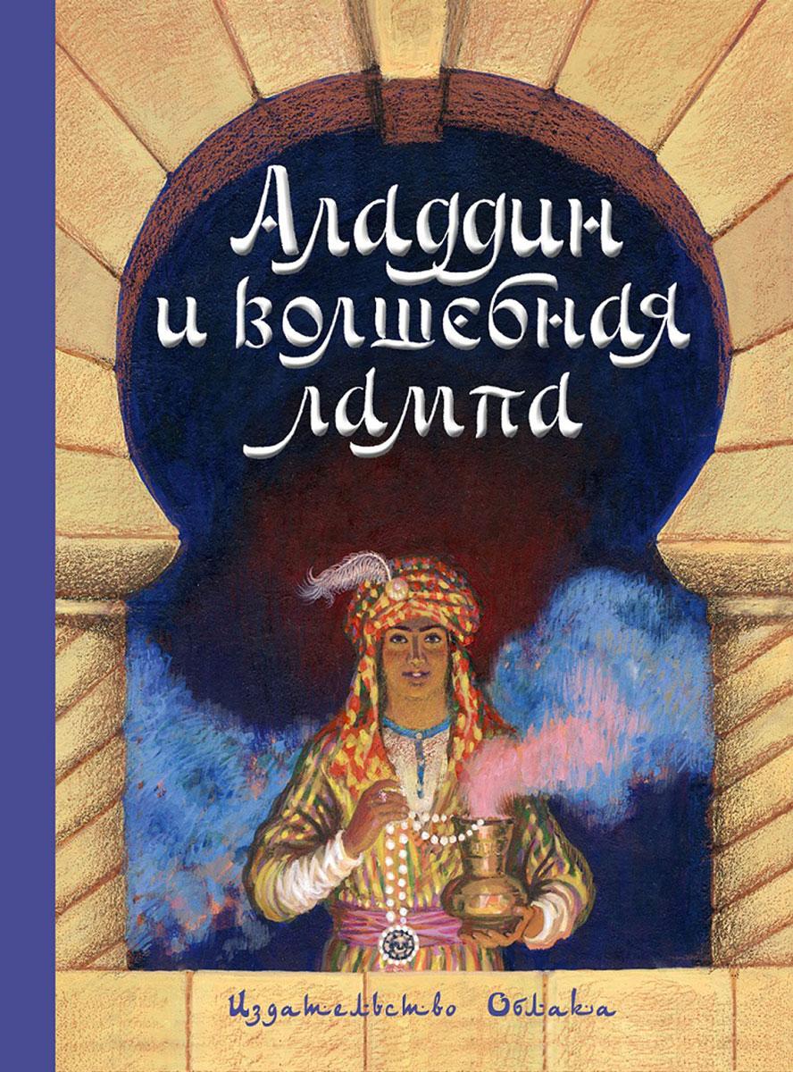 М. Салье Аладдин и волшебная лампа