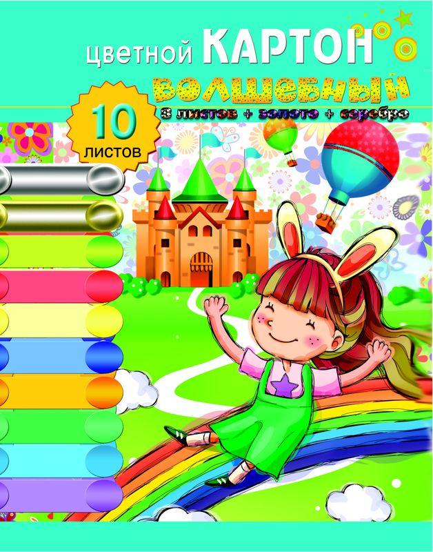 Бриз Картон цветной Девочка и радуга 10 листов1126-301Картон цветной Бриз Девочка и радуга позволит вашему ребенку создавать всевозможные аппликации и поделки. Набор состоит из 10 листов. Листы упакованы в оригинальную картонную папку. Создание поделок из картона поможет ребенку в развитии творческих способностей, кроме того, это увлекательный досуг.