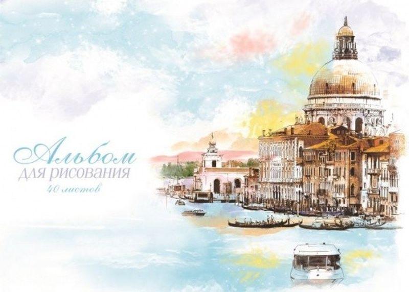 Феникс+ Альбом для рисования Венеция 40 листов44716Альбом для рисования Феникс+ Венеция будет вдохновлять вашего ребенка на творческий процесс.Альбом изготовлен из белоснежной бумаги с яркой обложкой из плотного картона. Внутренний блок альбома состоит из 40 листов на клеевой основе.Высокое качество бумаги позволяет рисовать в альбоме различными типами красок, фломастерами, цветными и чернографитными карандашами, гелевыми ручками.Занимаясь изобразительным творчеством, ребенок тренирует мелкую моторику рук, становится более усидчивым и спокойным.