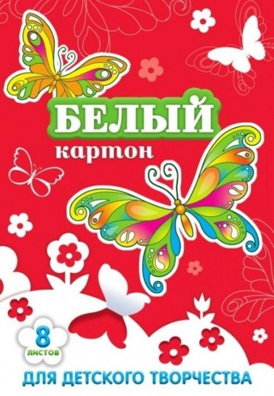 Феникс+ Белый картон Бабочки 8 листов