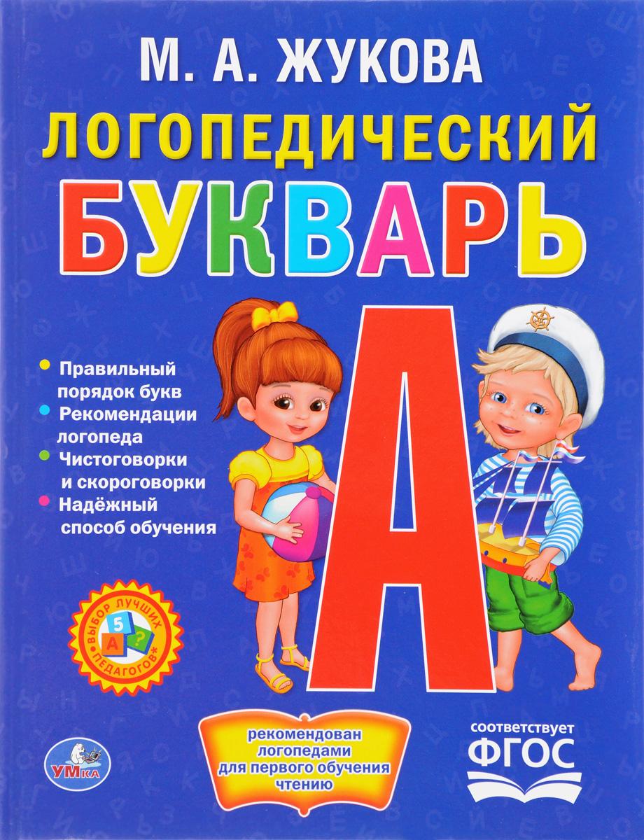 М. А. Жукова Логопедический букварь владимир борисов логопедический букварь
