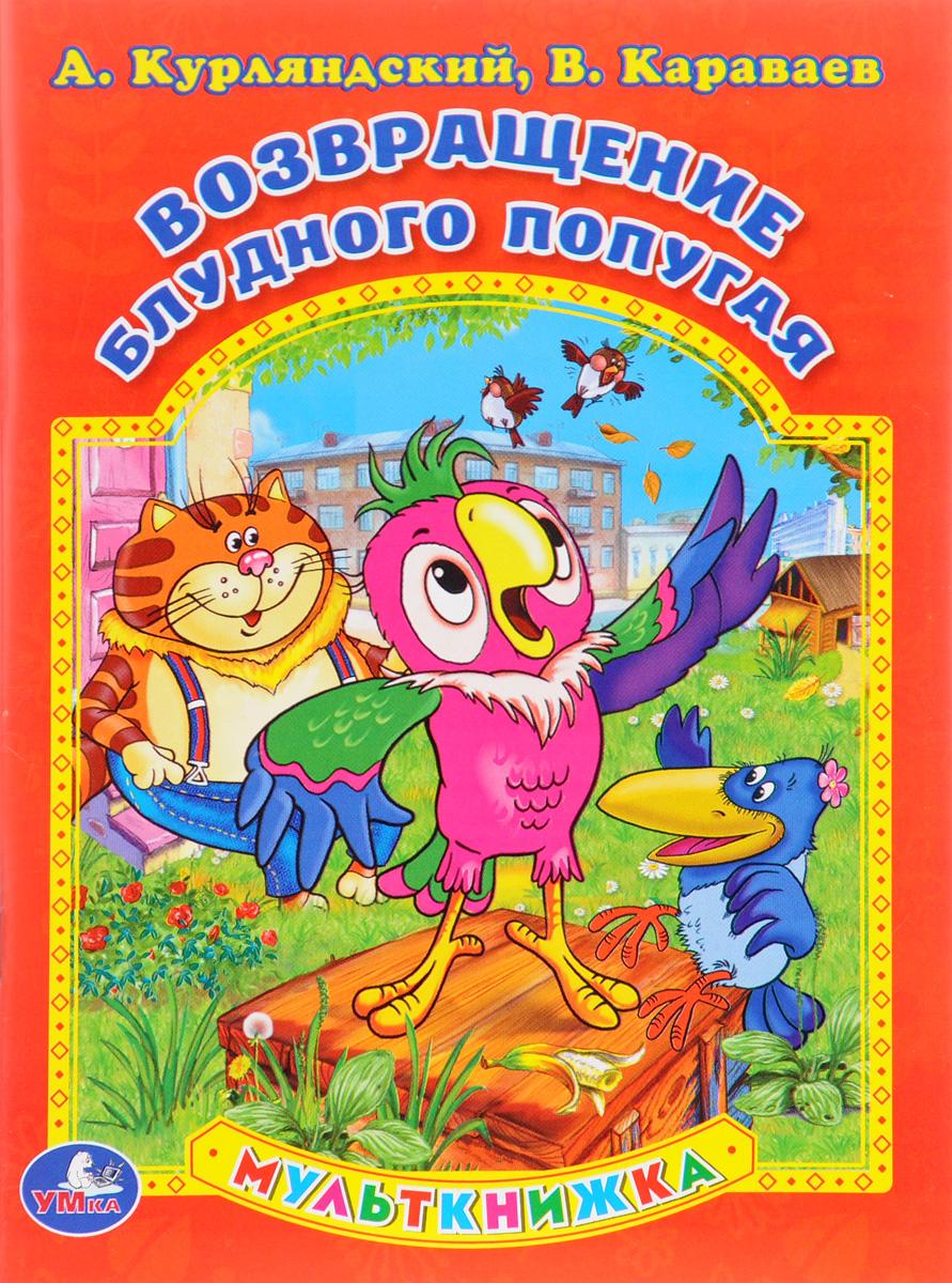 А. Курляндский, В. Караваев Возвращение блудного попугая