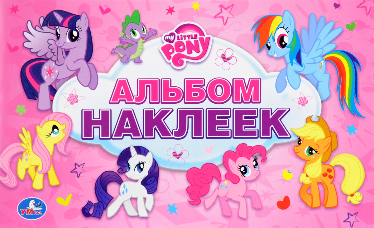 Альбом наклеек. My Little Pony
