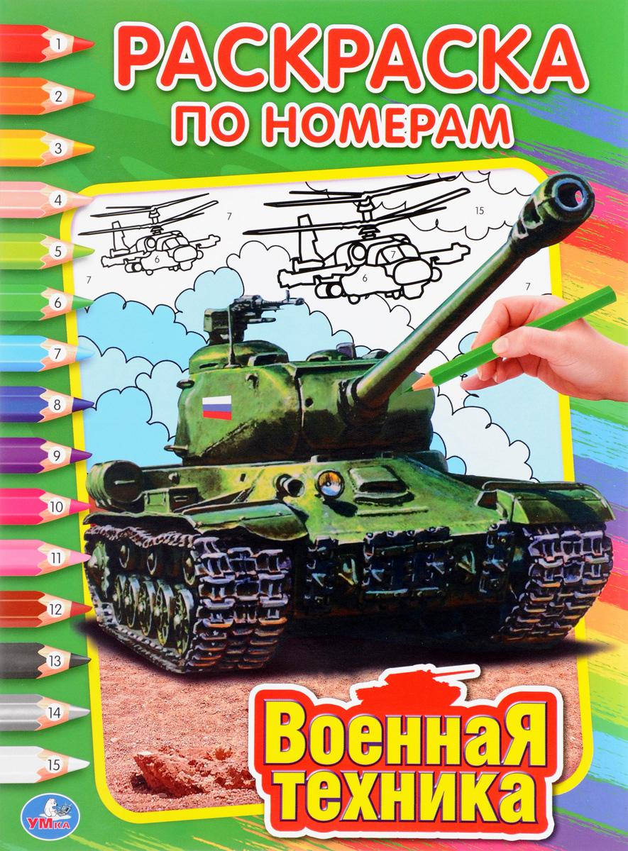 Военная техника. Раскраска по номерам