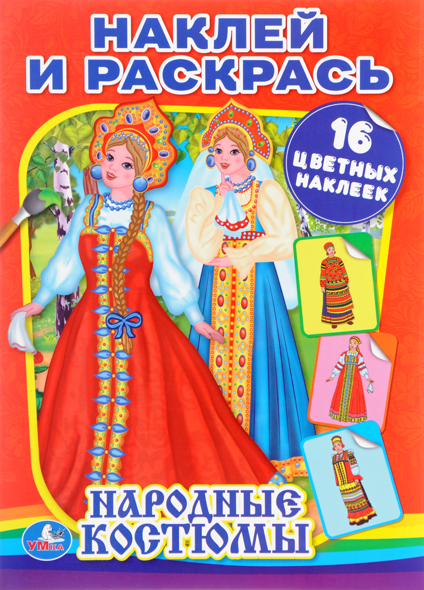 Народные костюмы. Наклей и раскрась (+ 16 цветных наклеек)