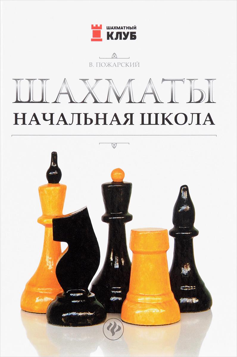 Zakazat.ru: Шахматы. Начальная школа. В. А. Пожарский