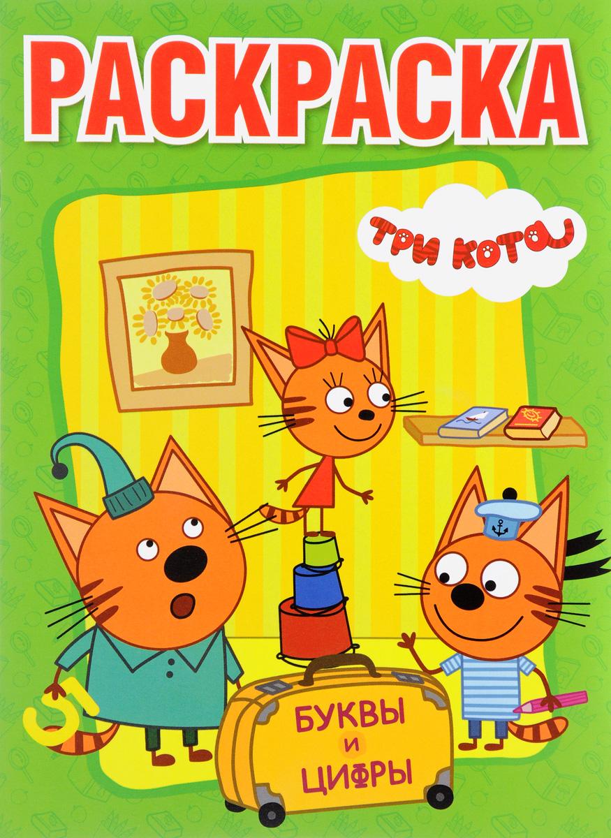 Три кота. Буквы и цифры. Раскраска