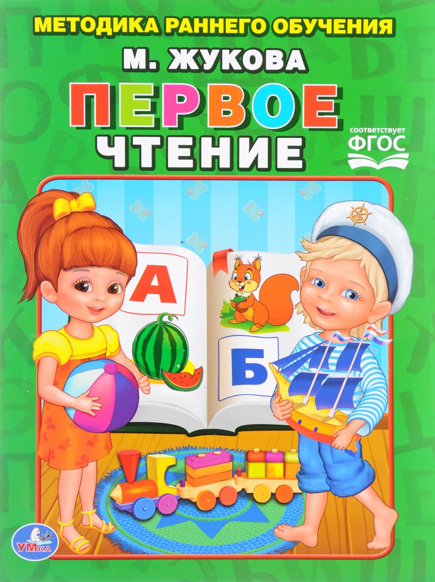 М. Жукова Первое чтение