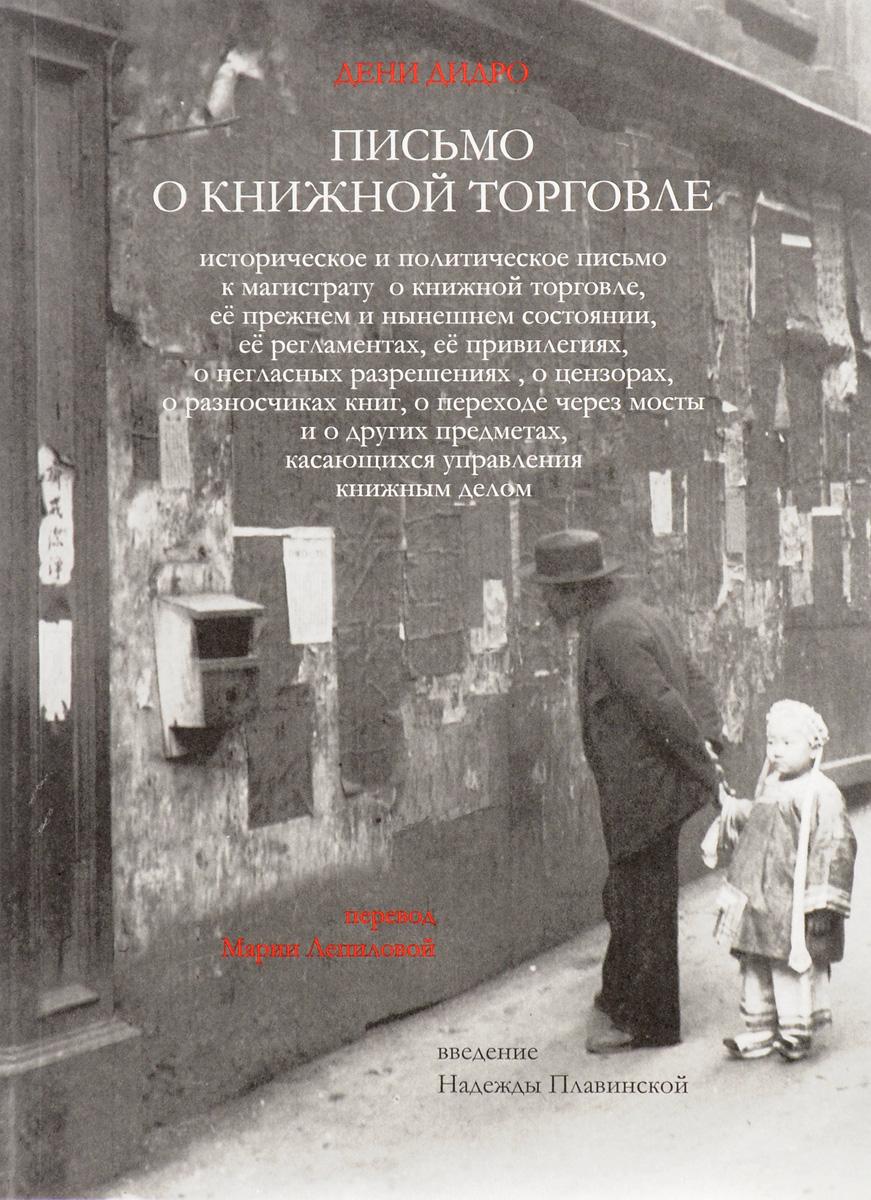 Дени Дидро Письмо о книжной торговле дженовези а лекции о торговле или о гражданской экономике