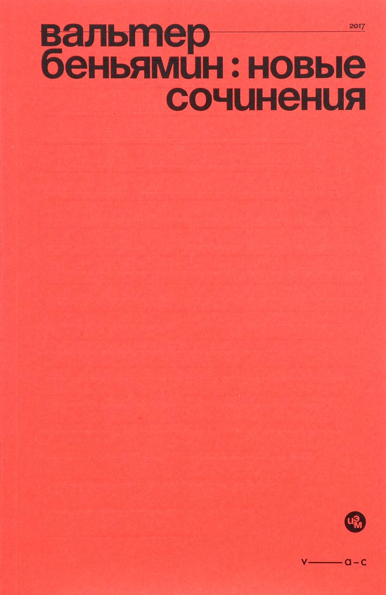 Обложка книги Новые сочинения