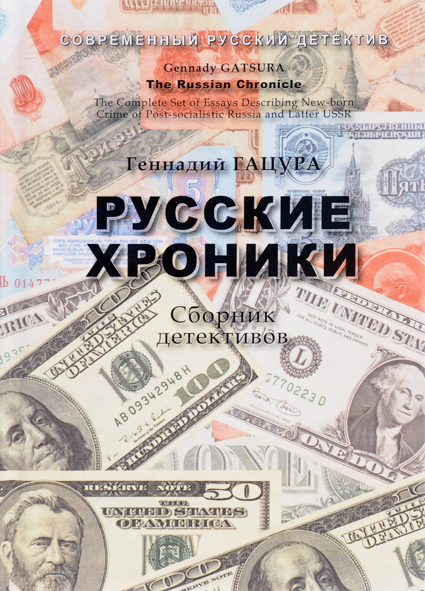 Обложка книги Русские хроники
