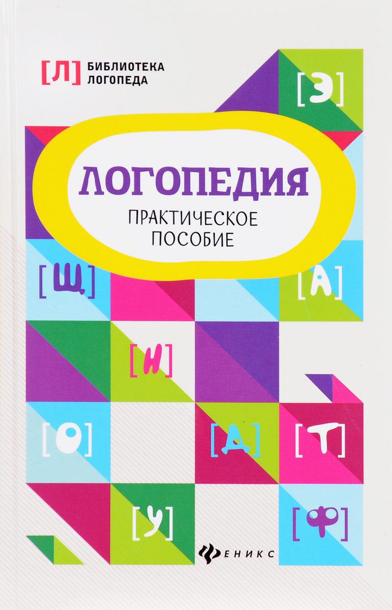 В. И. Руденко Логопедия. Практическое пособие