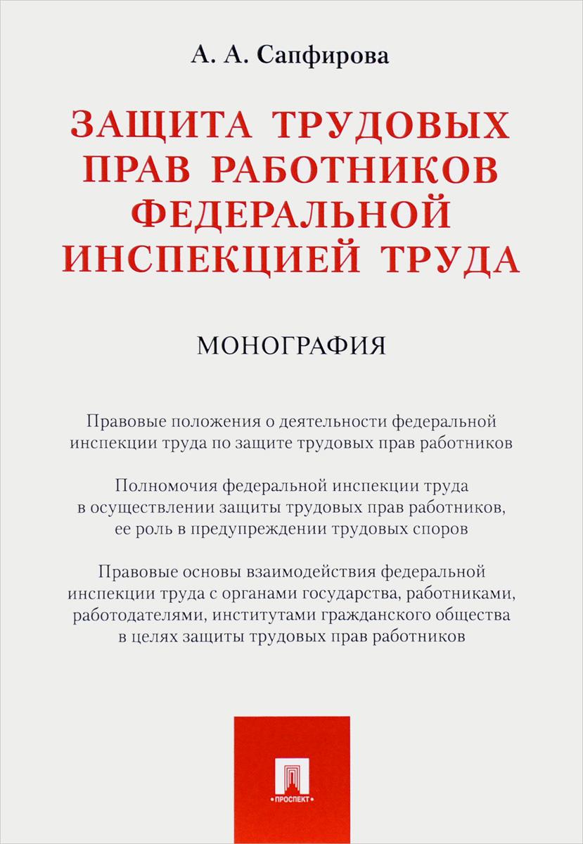 А. А. Сапфирова Защита трудовых прав работников федеральной инспекцией труда