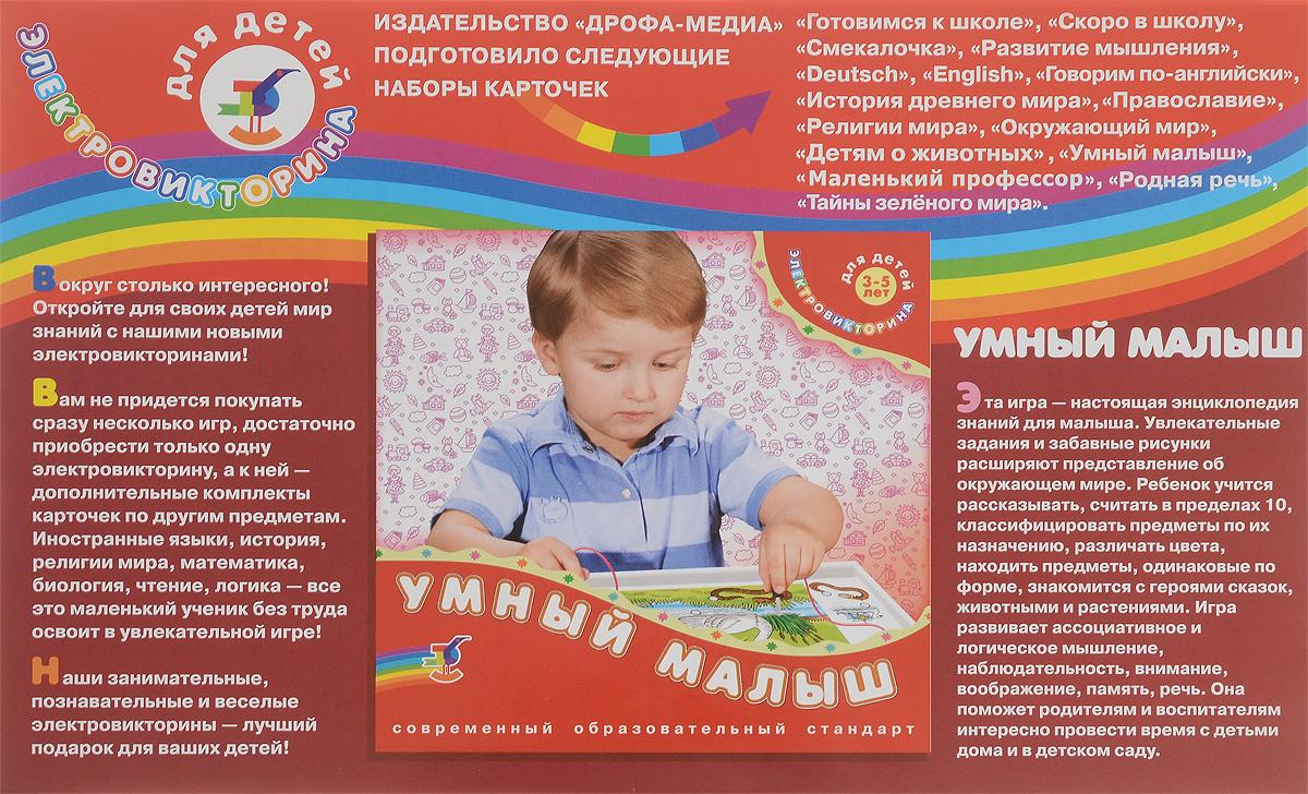 Дрофа-Медиа Набор карточек к электровикторине Умный малыш