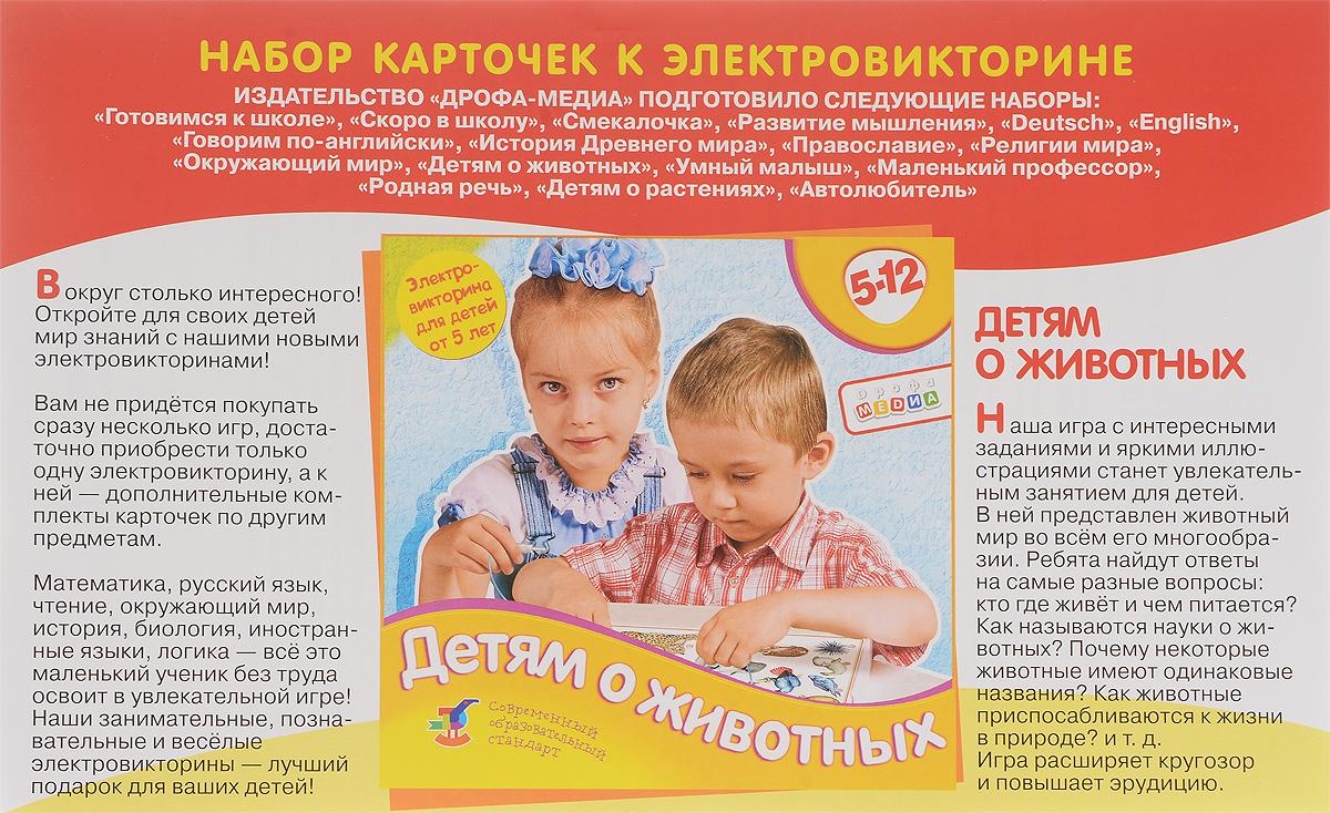 Дрофа-Медиа Набор карточек к электровикторине Детям о животных сумка printio еда я люблю тебя
