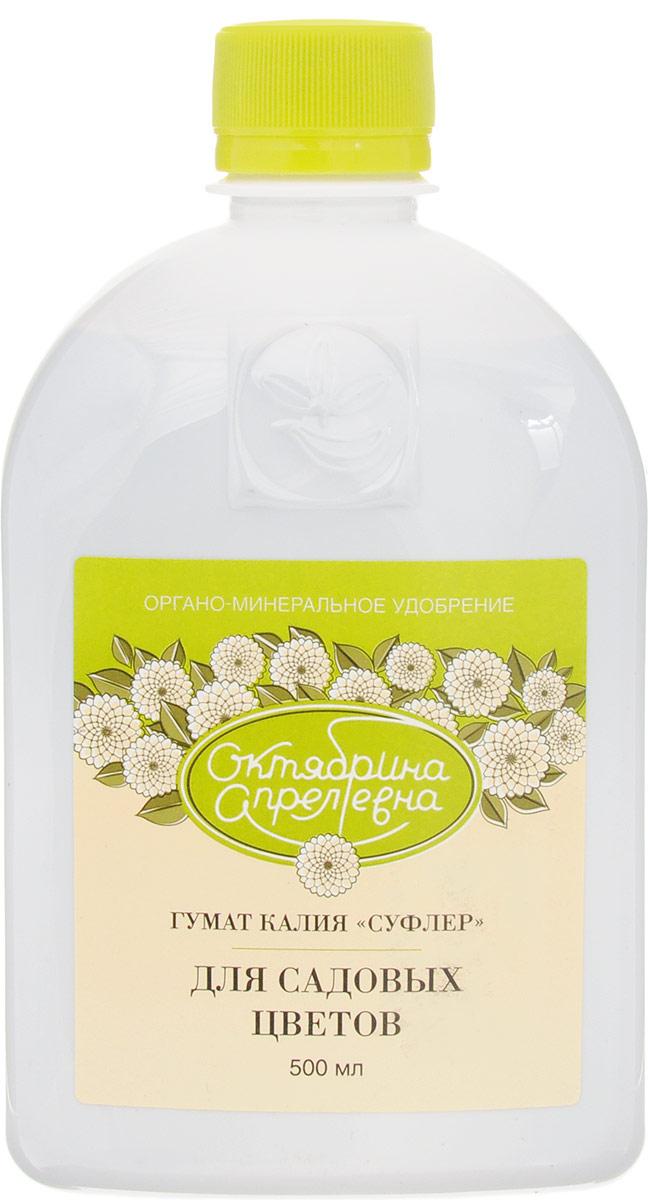 Гумат калия Октябрина Апрелевна Суфлер, концентрат, для садовых цветов, 500 мл274351Удобрение Октябрина АпрелевнаСуфлер - это комплексная, концентрированнаяоргано-минеральная жидкость, изготовленная на основегуминовых кислот, предназначенная для подкормки садовыхрастений. Преимущества: - улучшает декоративные качества цветочных культур; - увеличивает сроки цветения; - повышает сопротивляемость растений к грибковым ибактериальным заболеваниям; - улучшает приживаемость при посадке и пересадке растений позволяет наилучшим образом перенести садовым цветампериод зимования; - повышает устойчивость к неблагоприятным условиямвнешней среды. Объем: 500 мл.