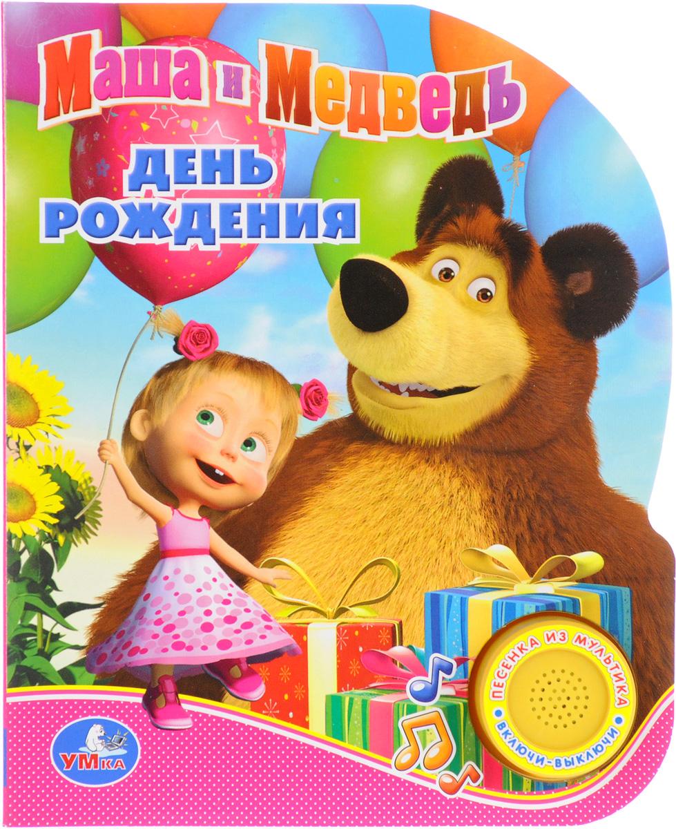 Маша и медведь. День рождения что нп день рождения алкоголь
