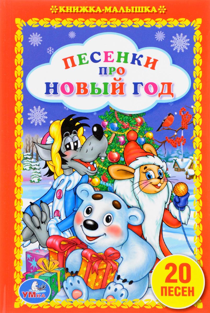 Песенки про Новый год обучающие мультфильмы для детей где