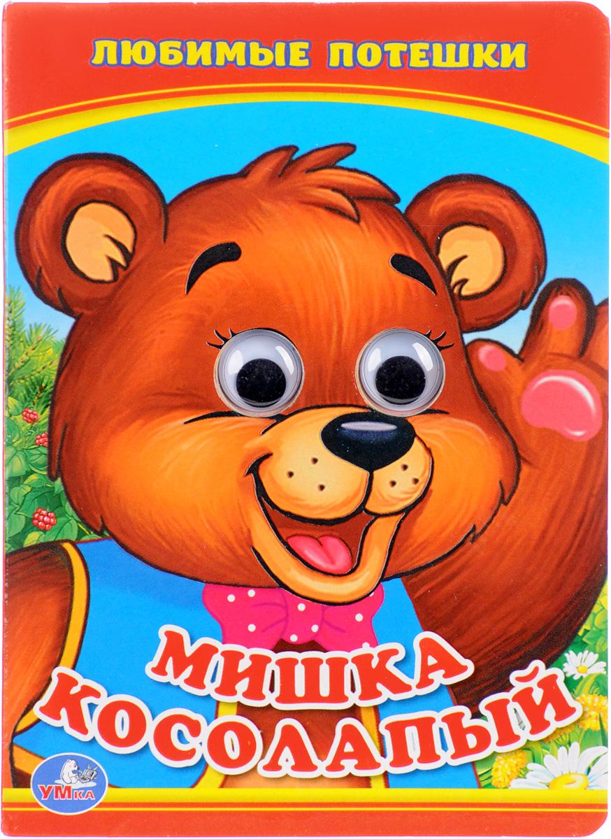 Мишка Косолапый оксана иванова мишка косолапый