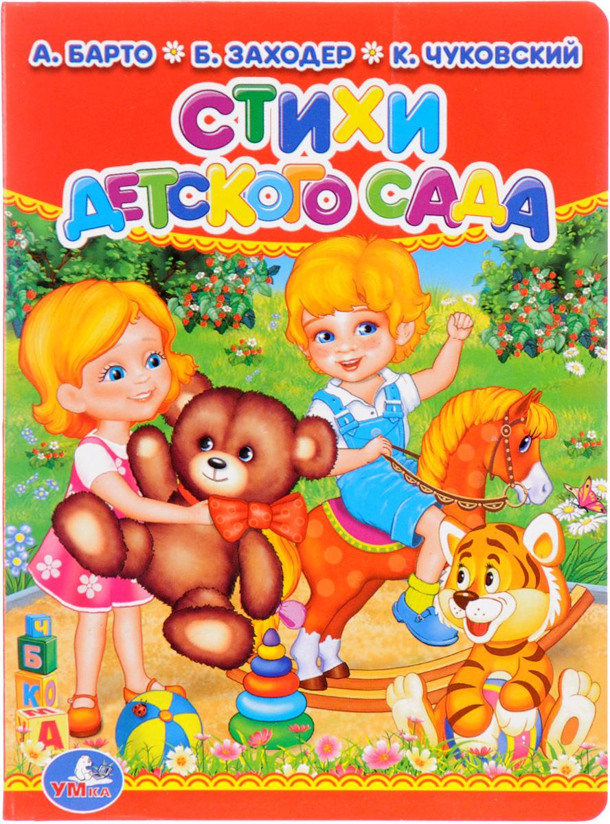 Стихи детского сада