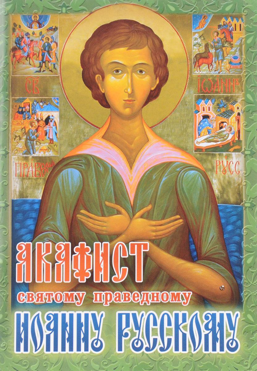 Алксандр Трофимов Акафист святому праведному Иоанну Русскому акафист святому великомученику иоанну новому сочавскому