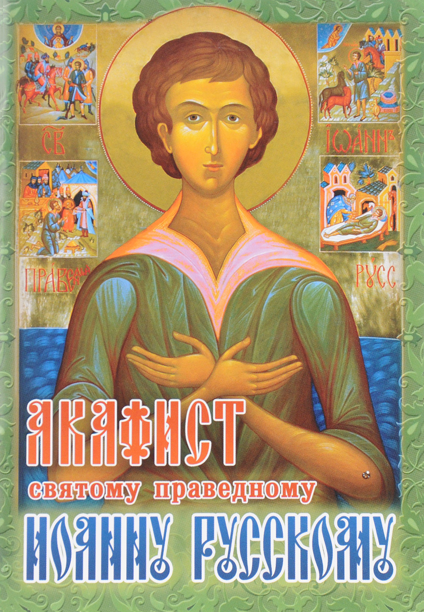 Алксандр Трофимов Акафист святому праведному Иоанну Русскому александр трофимов акафист святому праведному иоанну русскому