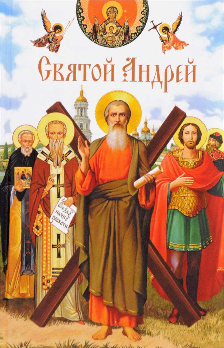 Альбина Лобанова Святой Андрей андрей боголюбский