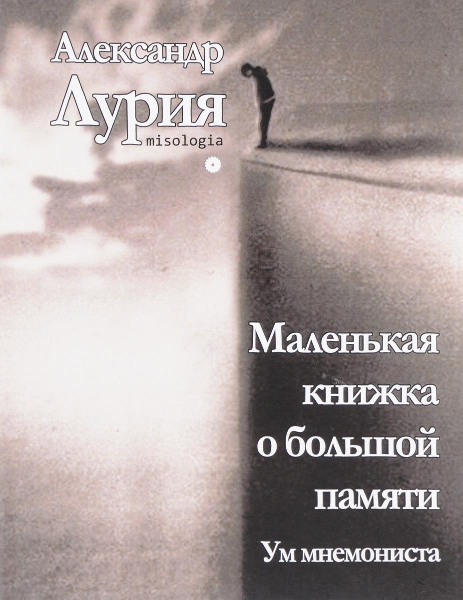 Маленькая книжка о большой памяти. Александр Лурия