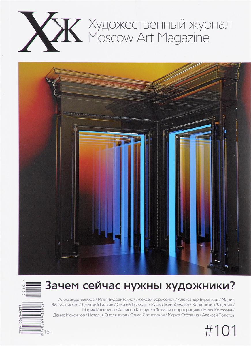 Художественный журнал, № 101, 2017
