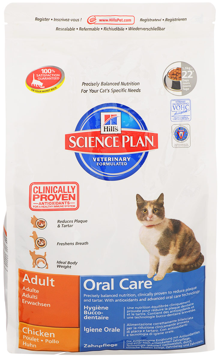 Корм сухой для кошек Hills Oral Care, уход за полостью рта, с курицей, 1,5 кг7522Сухой корм Hills Science Plan Feline Adult Oral Care Chicken клинически доказано снижает образование налета и зубного камня. С антиоксидантами и применением продвинутой технологией в области гигиены полости рта. Подходит для ежедневного кормления. Ключевые преимущества: Клинически подтвержденная эффективность применения специальной технологии при изготовлении гранул для снижения образования налета и зубного камня. Ежедневная защита зубов и предотвращения плохого запаха из пасти. Обеспечивает крепкую мускулатуру и поддерживает оптимальный вес. 100% гарантия качества, консистенции и вкуса. Состав: курица (минимум 43% курицы, 58% общего содержания мяса домашней птицы): мука из мяса домашней птицы, молотый рис, молотая кукуруза, мука из маисового глютена, целлюлоза, животный жир, растительное масло, гидролизат белка, калия хлорид, кальция сульфат, дикальция фосфат, соль, DL-метионин, таурин, витамины и микроэлементы. Содержит натуральные консерванты - смесь токоферолов, лимонную кислоту и экстракт розмарина. Среднее содержание нутриентов: бета-каротин 1,5 мг/кг, витамин А 9950 МЕ/кг, витамин С 70 мг/кг, витамин D 510 МЕ/кг, витамин Е 550 мг/кг, влага 8%, жиры 15,2%, калий 0,6%, кальций 0,93%, клетчатка 7,4%, магний 0,06%, натрий 0,34%, омега-3 жирные кислоты 0,22%, омега-6 жирные кислоты 2,6%, протеин 32%, таурин 0,11%, углеводы 32%, фосфор 0,7%.Товар сертифицирован.Уважаемые клиенты! Обращаем ваше внимание на возможные изменения в дизайне упаковки. Качественные характеристики товара остаются неизменными. Поставка осуществляется в зависимости от наличия на складе.