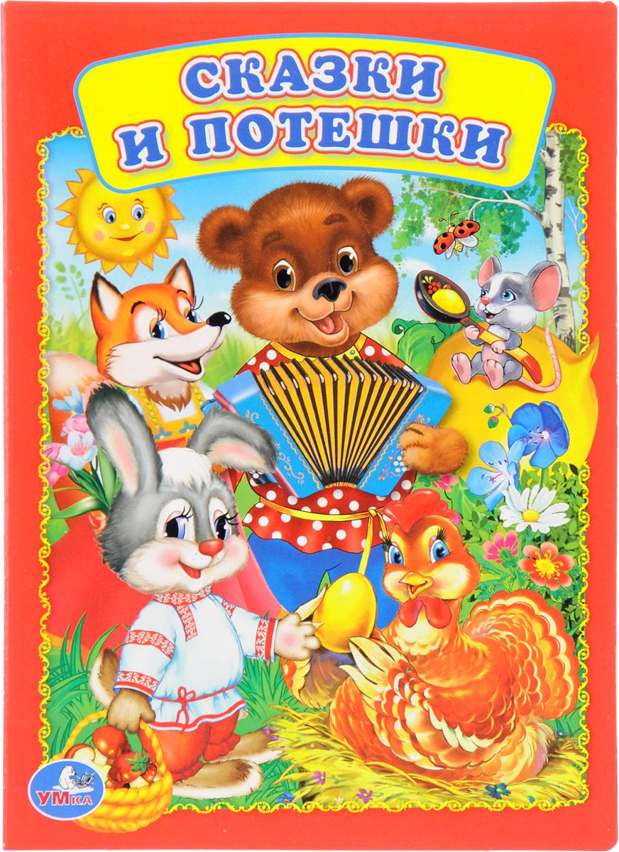Сказки и потешки ��осмэн русские народные сказки репка