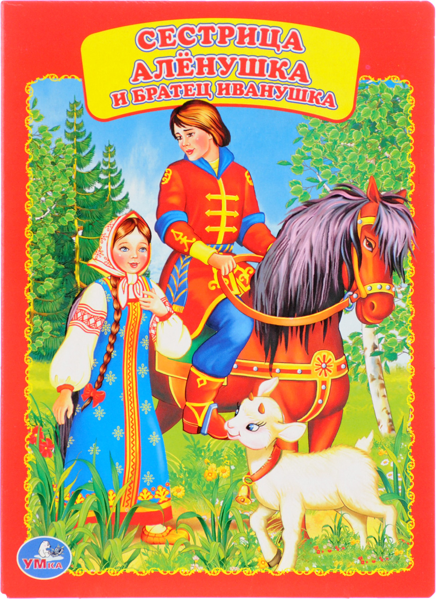 Сестрица Алёнушка и братец Иванушка костюм иванушка