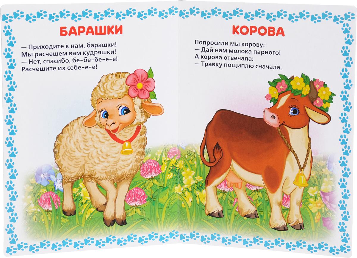 Картинки со стихами и животными