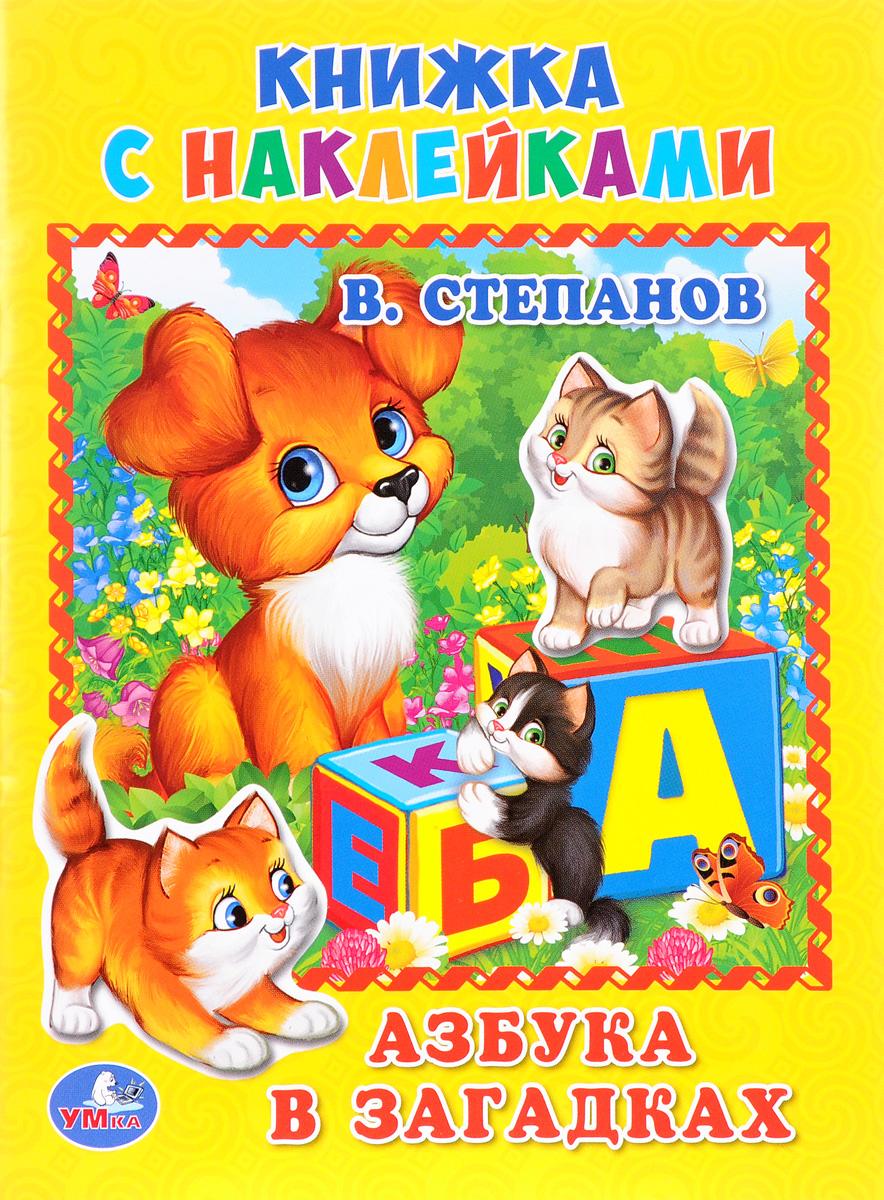 Азбука в загадках. Книжка с наклейками
