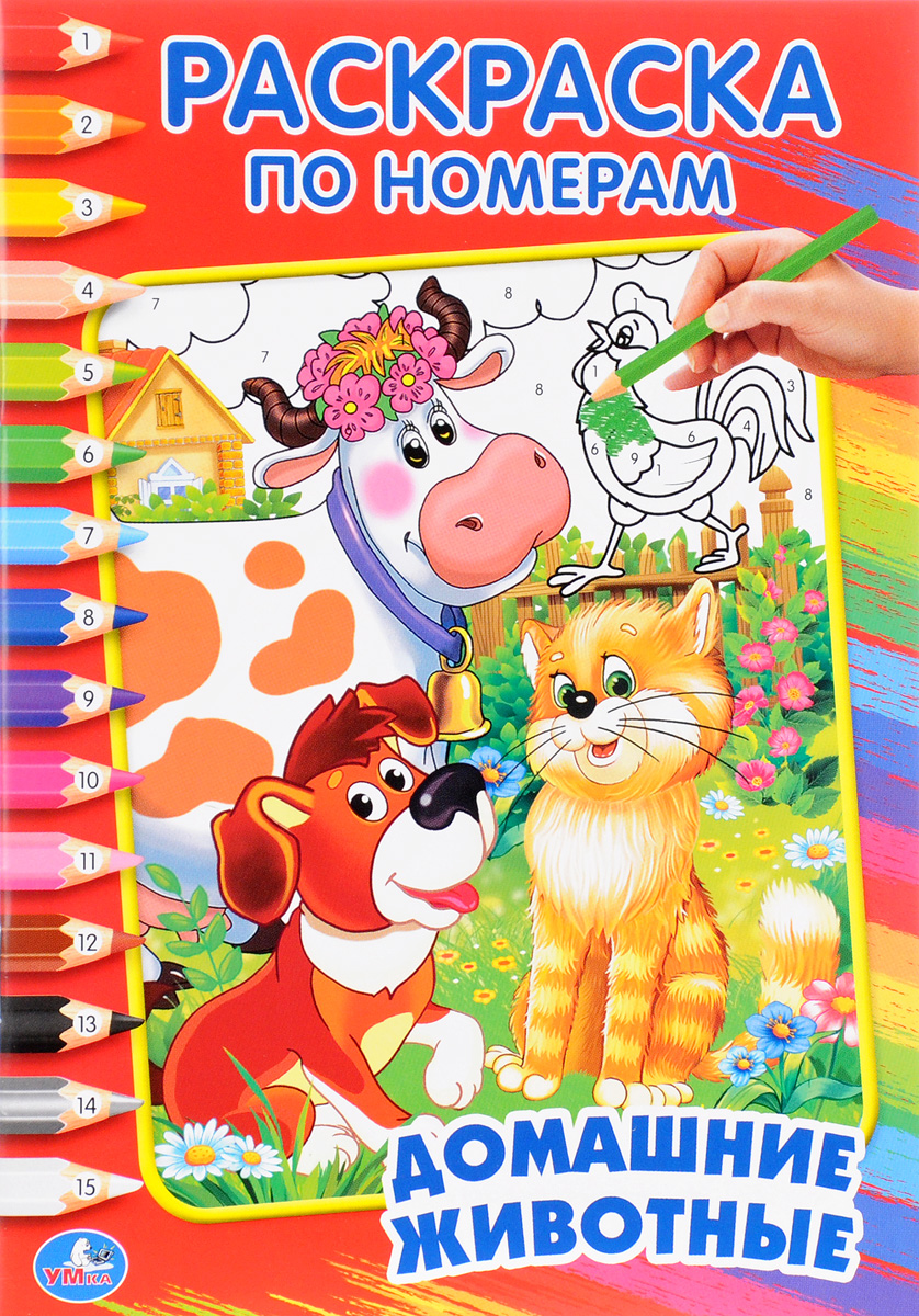 Домашние животные. Раскраска по номерам раскраска по номерам филли тиа 13 х 18 см