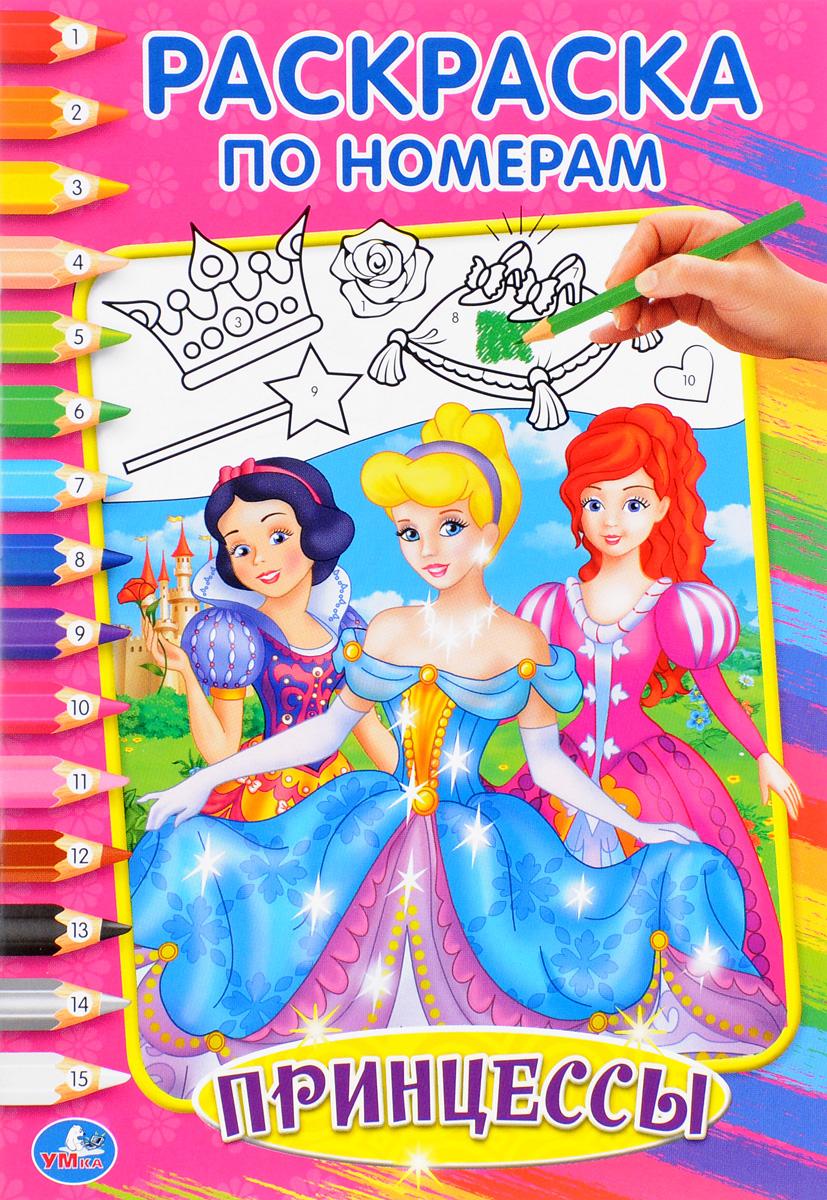 Принцессы. Раскраска по номерам