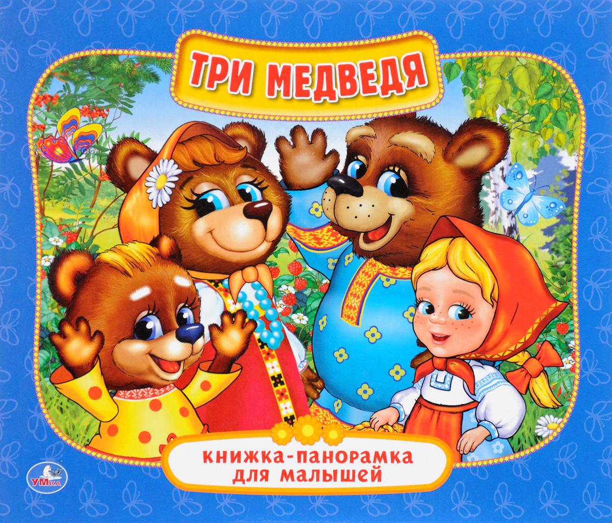 Три медведя. Книжка-панорамка для малышей книжки панорамки росмэн книжка панорамка три медведя 27899