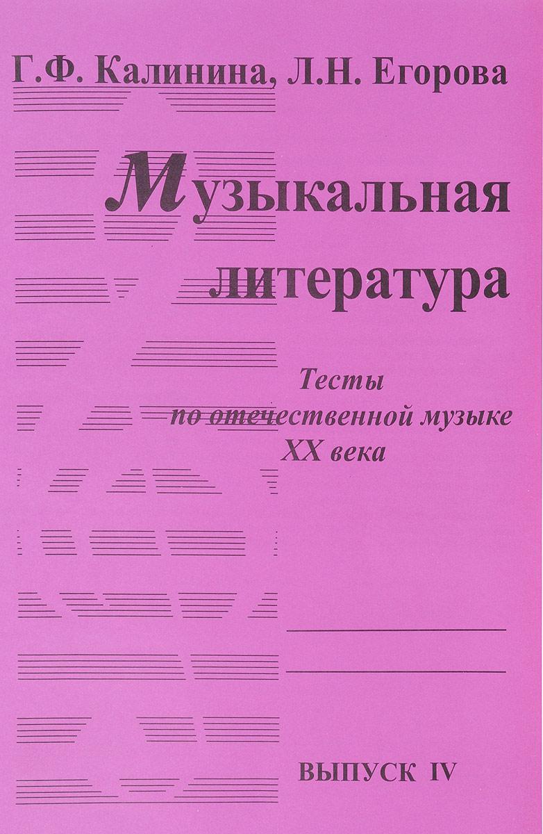 Музыкальная литература. Тесты. Выпуск IV
