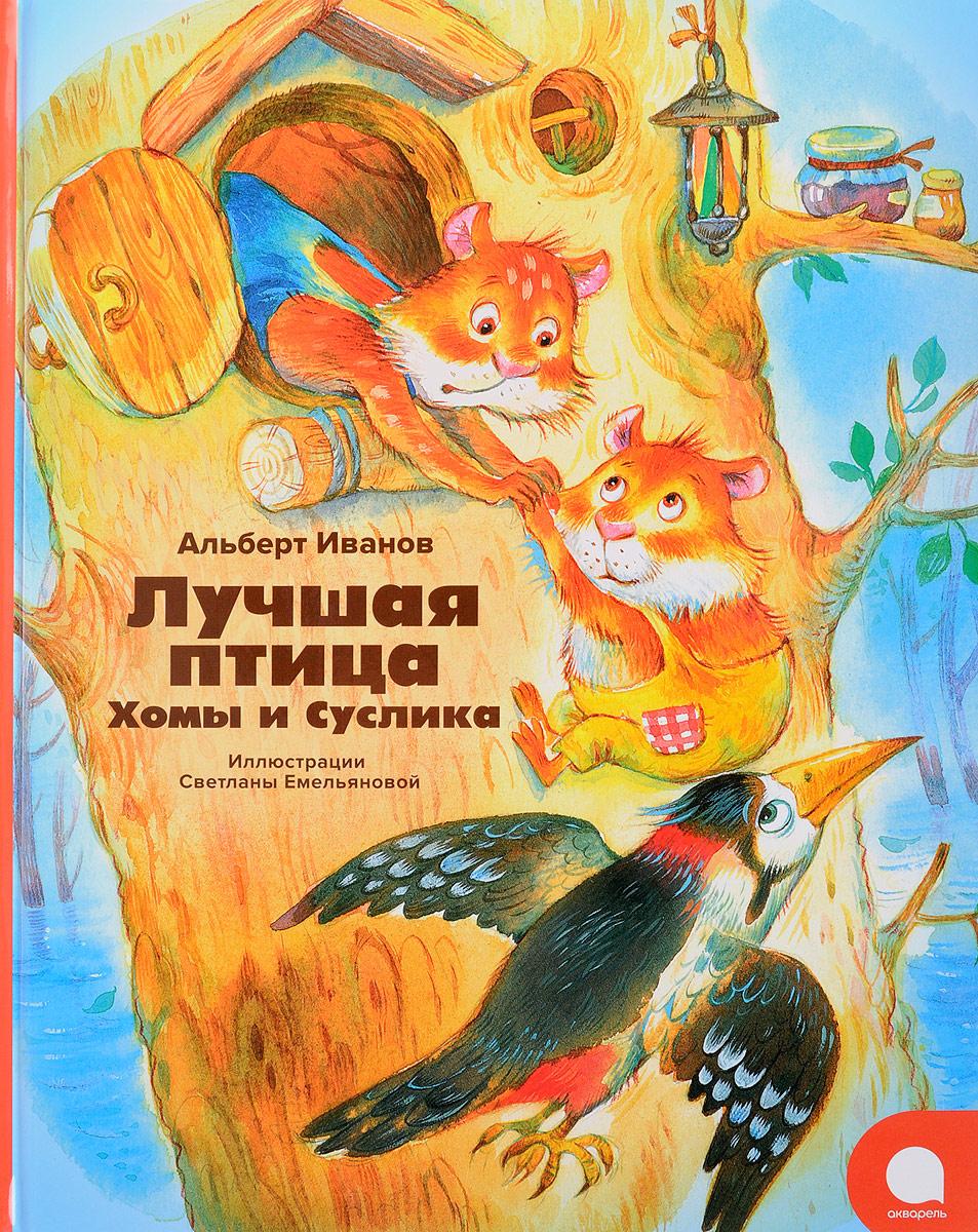 Альберт Иванов Лучшая птица Хомы и Суслика иванов а солнечный зайчик хомы и суслика