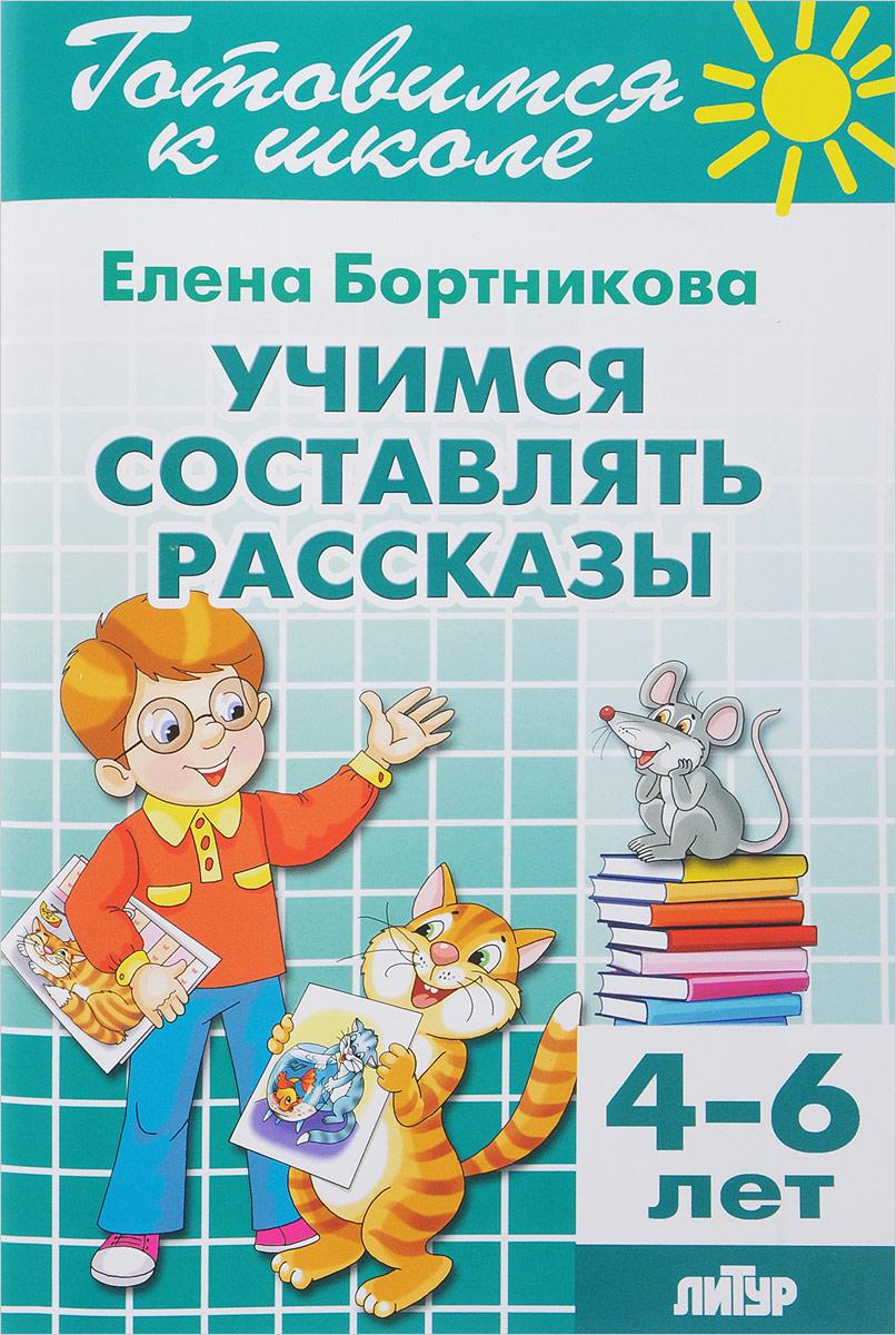 Елена Бортникова Учимся составлять рассказы (для детей 4-6 лет) бортникова е учимся составлять рассказы 4 6 лет