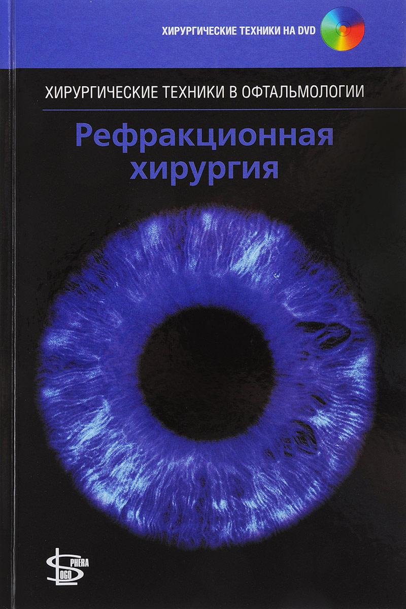 Рефракционная хирургия (+ DVD) красавица и чудовище dvd книга