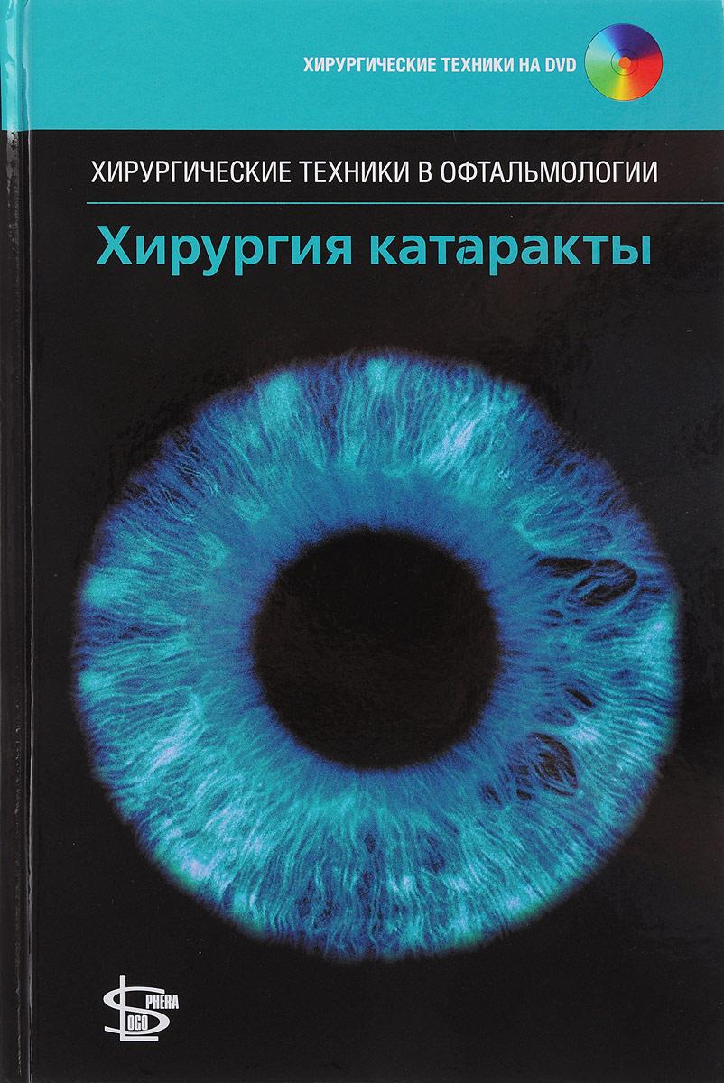 Хирургия катаракты (+ DVD)