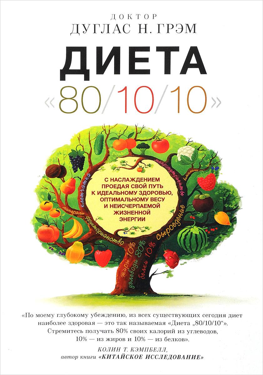"""Диета """"80/10/10"""", Дуглас Грэм"""