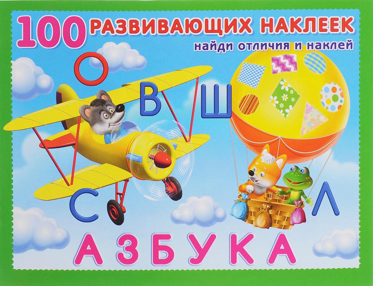 Азбука книжка с наклейками азбука в картинках