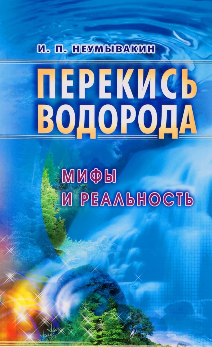 Иван Неумывакин Перекись водорода
