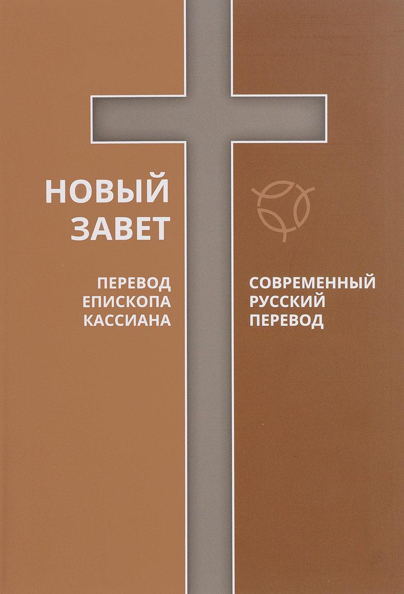 Новый Завет. Перевод Епископа Кассиана. Современный русский перевод новый завет в изложении для детей четвероевангелие