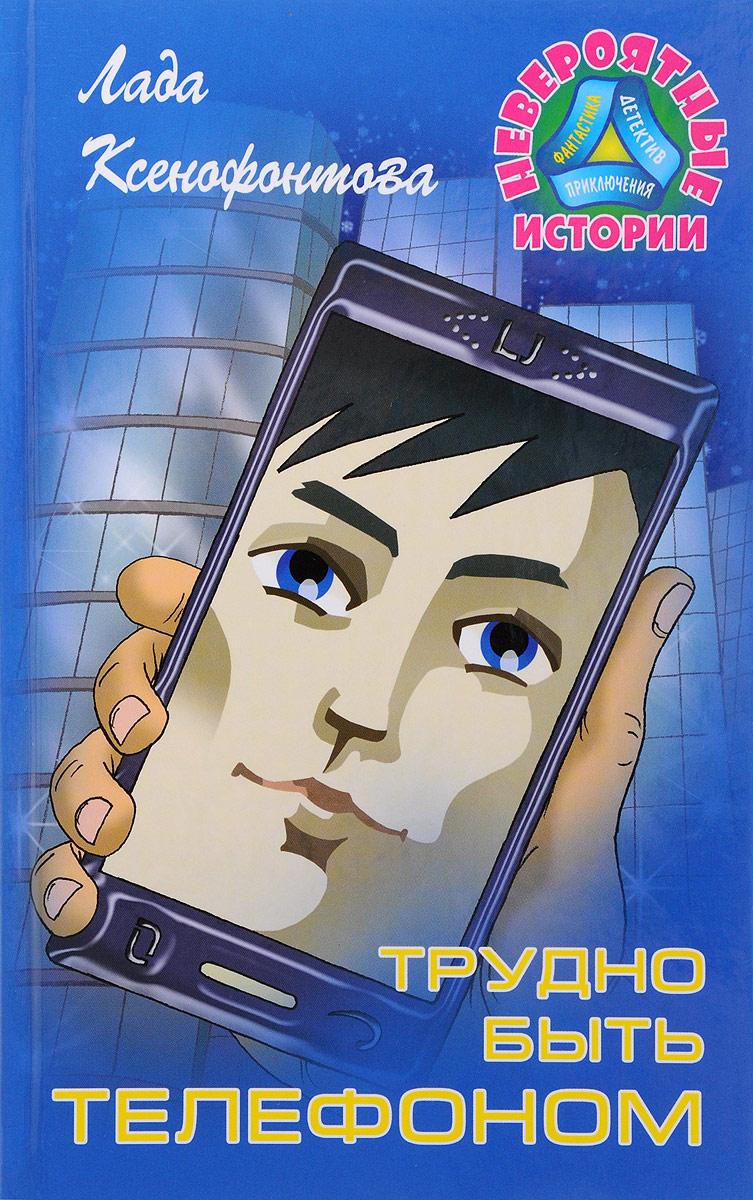 Лада Ксенофонтова Трудно быть телефоном мы строим игрушечный город макурова т clever