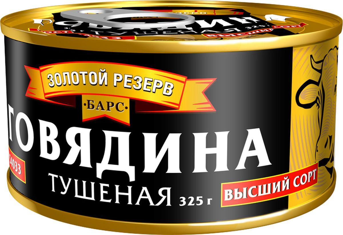 Золотой резерв Барс говядина тушеная высший сорт, 325 г золотой резерв барс свинина тушеная высший сорт 325 г